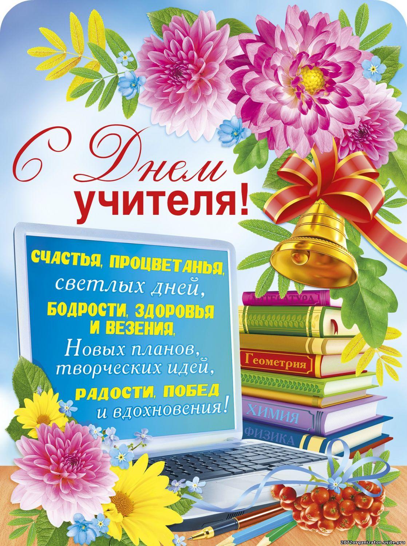 Поздравление учителя учителю с днем учителя